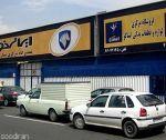 فروش ویژه ایران خودرو.نقد.اقساط.22بهمن