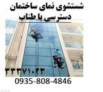 شرکت خدمات کاسپین دسترسی با طناب