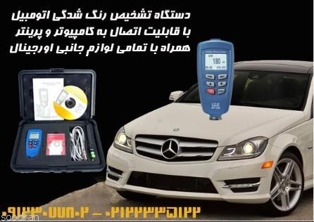 تستر رنگ دیجیتال خودرو-pic1