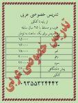 تدریس خصوصی عربی تسلط کامل