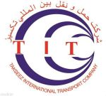حمل و نقل بین المللی تکسیز
