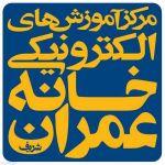 مرکز آموزش های الکترونیکی خانه عمران شری