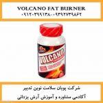 کپسول لاغری ولکانو Volcano Fitesta