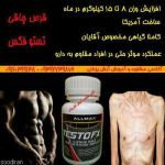 کپسول افزایش وزن و چاق کننده تستوفکس