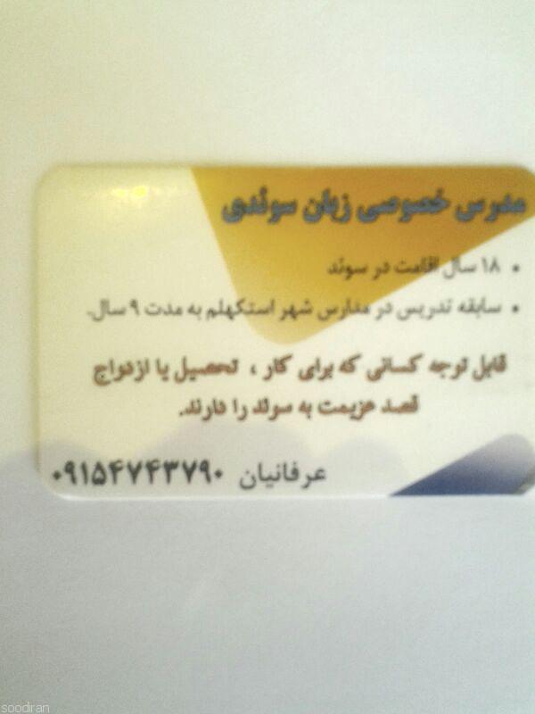 تدریس زبان سوئدی در مشهد توسط دارنده پاس-pic1