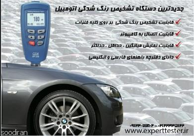 اموزش صحیح کارشناسی خودرو-p1