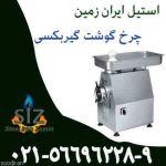 چرخ گوشت قصابی,خرید چرخ گوشت نیمه صنعتی