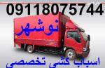 باربری در نوشهر ، اتوبار ، حمل اثاثیه