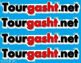سایت پربازدید و معتبر آگهی تور خارجی-pic1