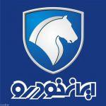 مناسبترین قیمت محصولات ایران خودرو  تحوی