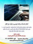 انجام خدمات برنامه نویسی و تولید نرم افز