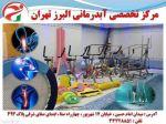 مرکز تخصصی آب درمانی البرز تهران