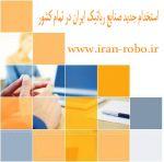 اخذ نمایندگی آموزشی صنایع رباتیک ایران د