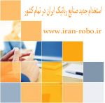 استخدام جدید صنایع رباتیک ایران در تمام