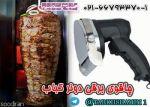 چاقو کباب ترکی ، چاقوی برقی دونر کباب