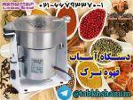 دستگاه آسیاب کونیل - آسیاب قهوه ترک