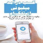 چگونه کسب درآمد از تلگرام و پولدار شوید