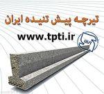 تولید و فروش تیرچه استاندارد در شرکت تیر