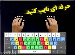 آموزش تندتایپ فارسی و لاتین و امور اداری-pic1
