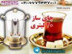 چای ساز صنعتی20لیتری