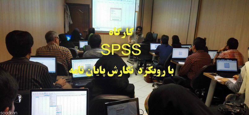 دوره آموزش spss, amos, lisrel, smart pls-p1