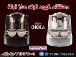 دستگاه قهوه ترک ساز اوکا