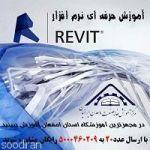 آموزش حرفه ای نرم افزار Revit