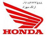فروش و توزیع موتورسیکلت