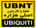 محصولات یوبی کوییتی Ubiquiti با قیمت های