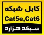 کابل شبکه Cat5e , Cat6 , Cat7