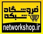 فروشگاه اینترنتی شبکه و وایرلس
