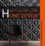 طراحی دکوراسیون داخلی-pic1