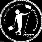 گروه خدمات نظافت سپیتا با مجوز رسمی