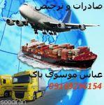 ترخیص و صادرات کلیه گمرکات خوزستان