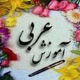 تدریس خصوصی درس عربی
