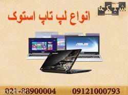 فروش انواع لپ تاپ و مینی کیس های استوک-pic1