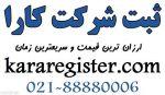 ثبت شعب و نمایندگی خارجی