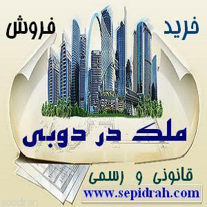 خرید ملک دبی و فروش آپارتمان در دبی -pic1
