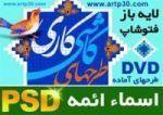 اسماء ائمه طرحهای کاشی کاری شده PSD