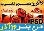 طرح 16 آذر روز دانشجو - لایه باز PSD