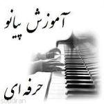 آموزش پیانو و ارگ از مبتدی تا پیشرفته
