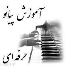 آموزش پیانو و ارگ از مبتدی تا پیشرفته -pic1