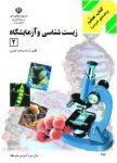 تدریس خصوصی زیست شناسی توسط خانم دکتر