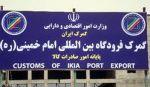 ترخیص کار در فرودگاه امام خمینی تهران