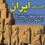 گالری عکس ایران (artp30)