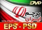 عکس پرچم ایران PSD - CDR - EPS