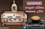 قهوه ساز سنتی سن مارکو  ، اسپرسو سنتی