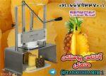 تجهیزات آب میوه فروشی، آناناس پوست کن