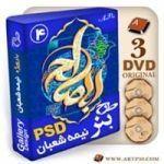طرح امام زمان و نیمه شعبان PSD